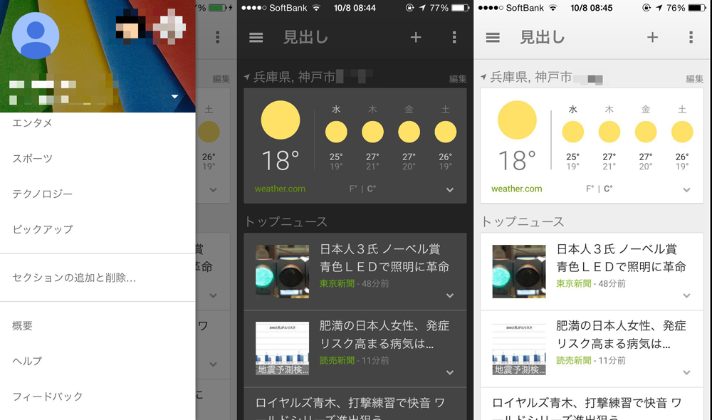 Googleから新たなiOSアプリ「Googleニュース&天気情報」がリリース!!
