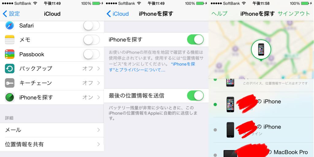 [iOS8] バッテリーが切れても、なくしたiPhoneを検索する方法