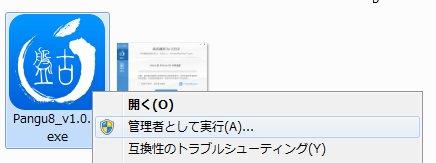 Panguを使ってiOS 8~iOS 8.1を脱獄する方法!!