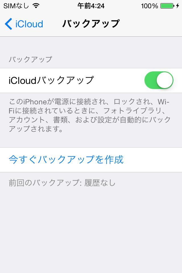 iOS 8.1.2のアップデートをインストールする方法。iPhone,iPad,iPod touch