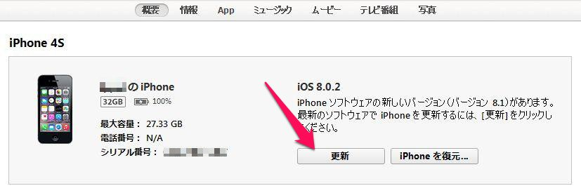 iOS 8.1のアップデートをインストールする方法。iPhone,iPad,iPod touch