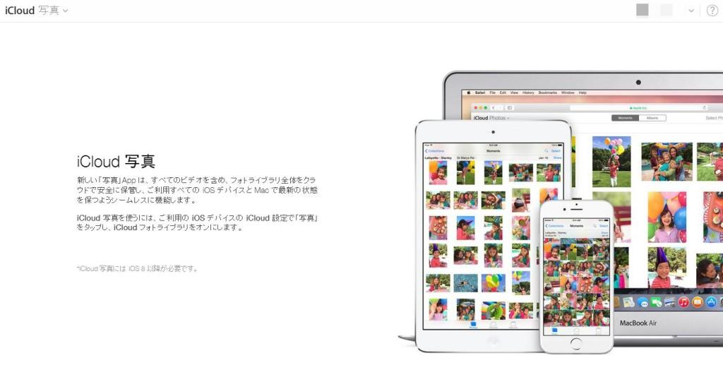 iCloud 写真が、iOS 8.1 beta ユーザー向けにリリース。ウェブサイトiCloud.com上で写真の管理が可能に。