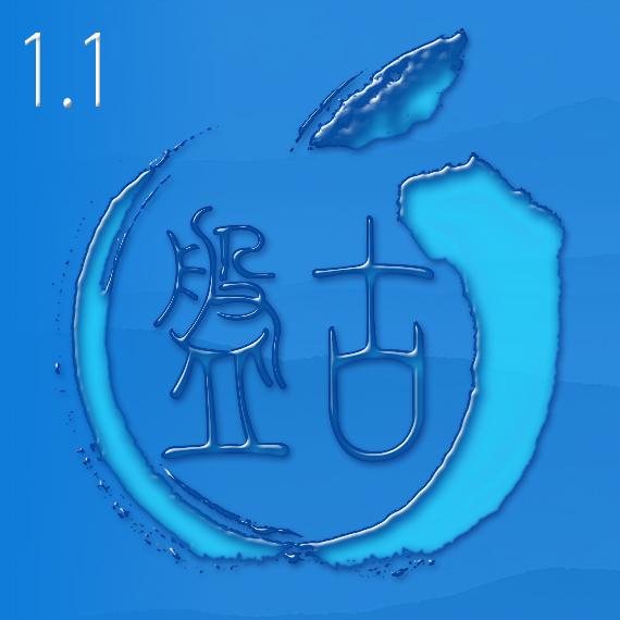 Pangu8がアップデートし、バージョンが 1.1へ。英語サポートもされ、完全体へ。