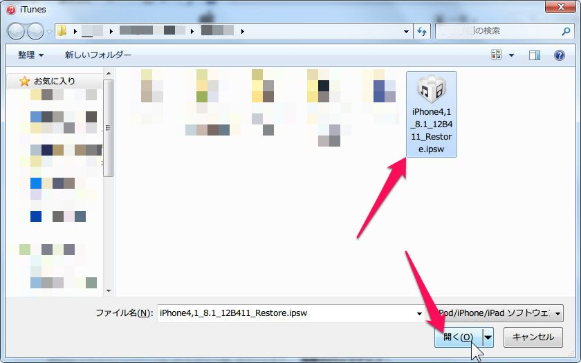 iOS 8.1.1からiOS 8.1にダウングレードする方法