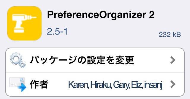 PreferenceOrganizer 2がアップデートし、iOS 8に対応。設定画面のアプリ設定をカテゴリー分けしてすっきりさせるTweak