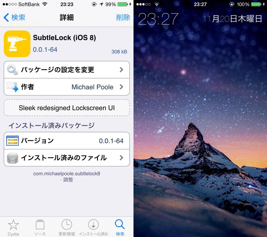 SubtleLockがiOS 8にまもなく対応か?!ベータ版がこっそり公開される。