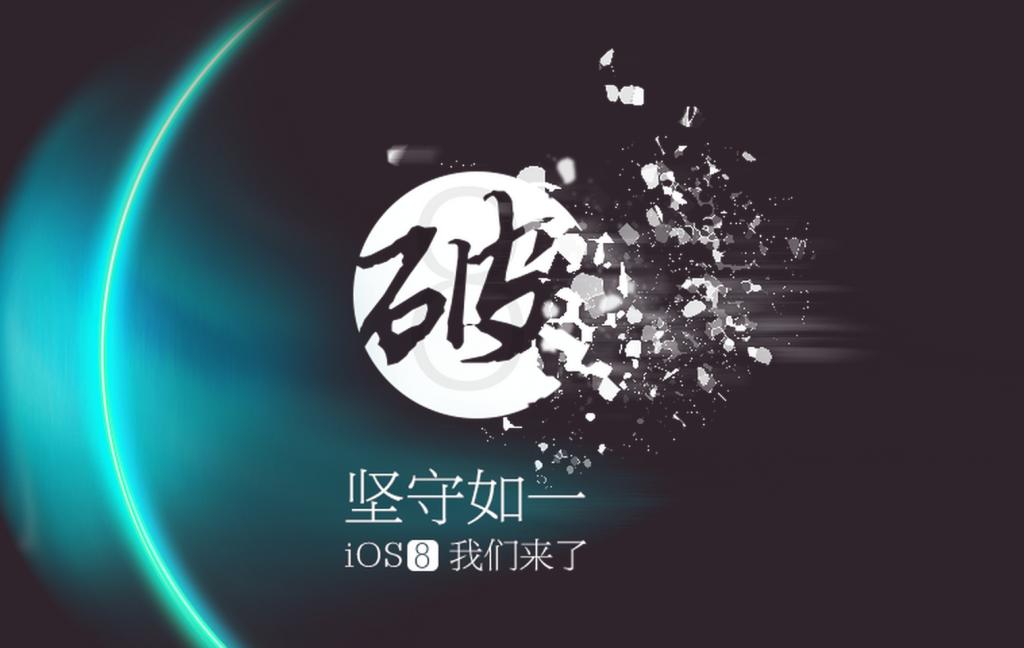 iOS 8.1.1とiOS 8.2 betaで脱獄が可能な脱獄ツールTaiGがリリースされる。