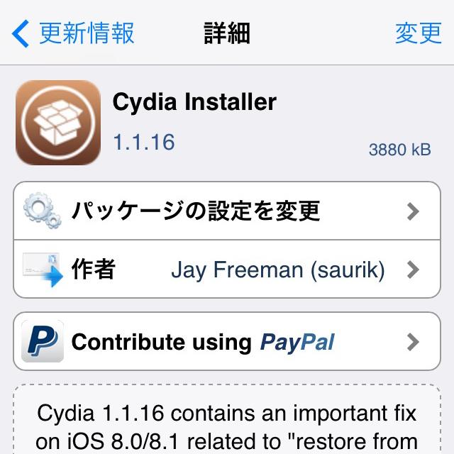 cydia-1-1-16-update (1)