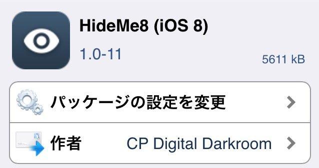 HideMe8 (iOS 8) あらゆる場所を非表示に、隠すことが出来るTweak