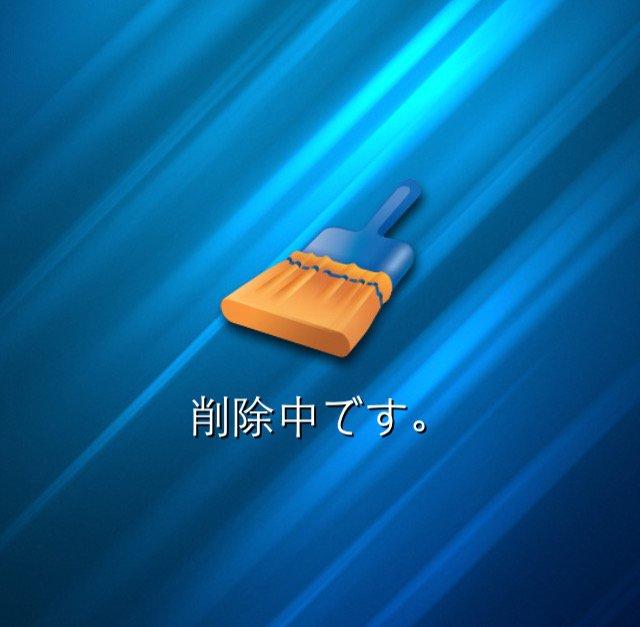 iCleaner ProがiOS 8に対応!!現在ベータ版でテスト中!!