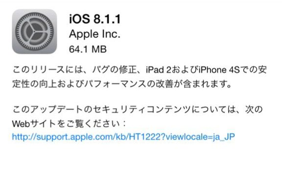 iOS 8.1.1 正式リリース。iPad 2とiPhone 4Sのバグの修正と安定性、パフォーマンスの向上