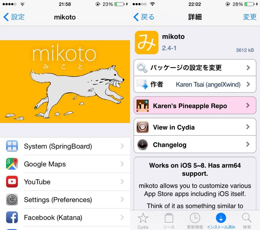 mikoto (5)