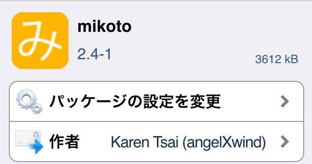 mikoto システムやアプリなどをさまざまな拡張をする多機能Tweakがアップデートリリース