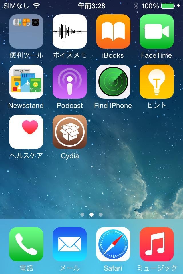 remove-pangu-app-icon (1)