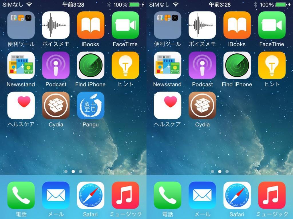 iOS 8脱獄後、Panguアプリアイコンを削除する方法。