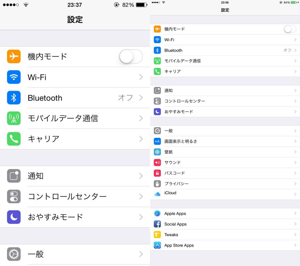 (要脱獄)iOSデバイスの画像解像度を手動で変更する2つの方法