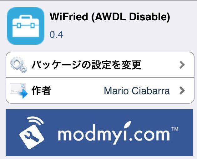 WiFried iOS 8とiOS 8.1で起こるWi Fiのパフォーマンス問題を解決するTweakがリリースされる