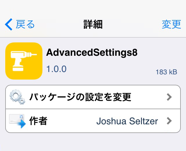 AdvancedSettings8-(4)