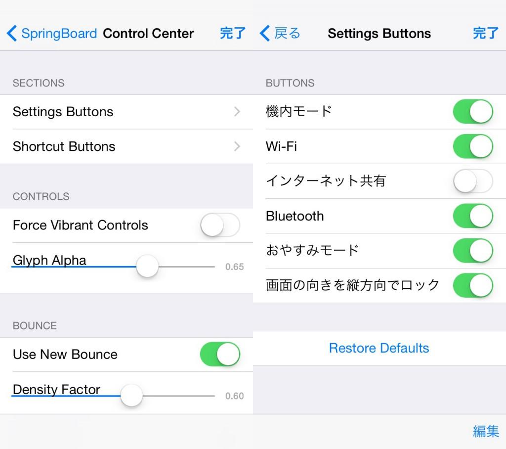 AdvancedSettings8 iOS 8での隠し機能の設定を変更できるTweak