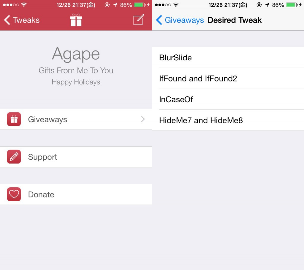 Agape : 期間限定で有料脱獄アプリを無料で手に入れるプレゼントフォーム