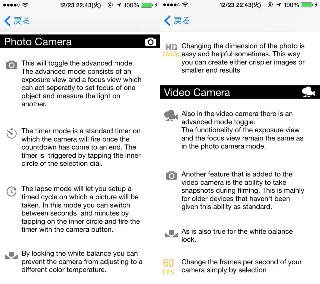 CameraTweak 3 iOS標準のカメラを高性能カメラにしてくれるJailbreakTweak