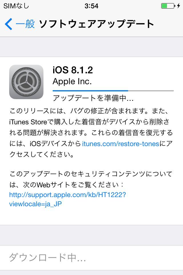 iOS 8.1.2が正式にリリース。iTunesから購入した着信音のバグなどを修正