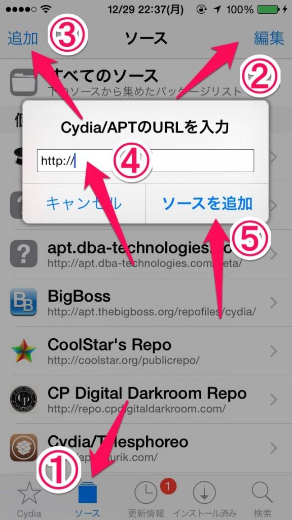 Cydia用のリポジトリ一覧。人気リポジトリやおすすめマイナーリポジトリ大全集