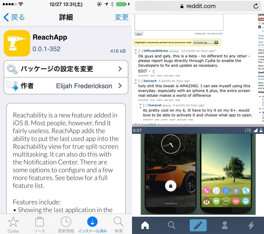 ReachApp : ベータ版がリリース。画面を2分割して同時に閲覧ができる(Jailbreak Tweak)