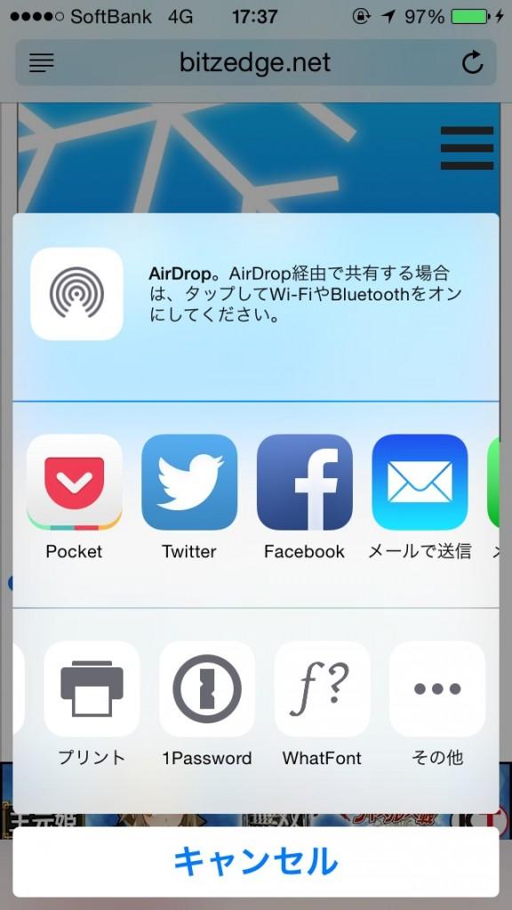 iPhoneやiPadでウェブページ上のフォントを調べる方法   WhatFont
