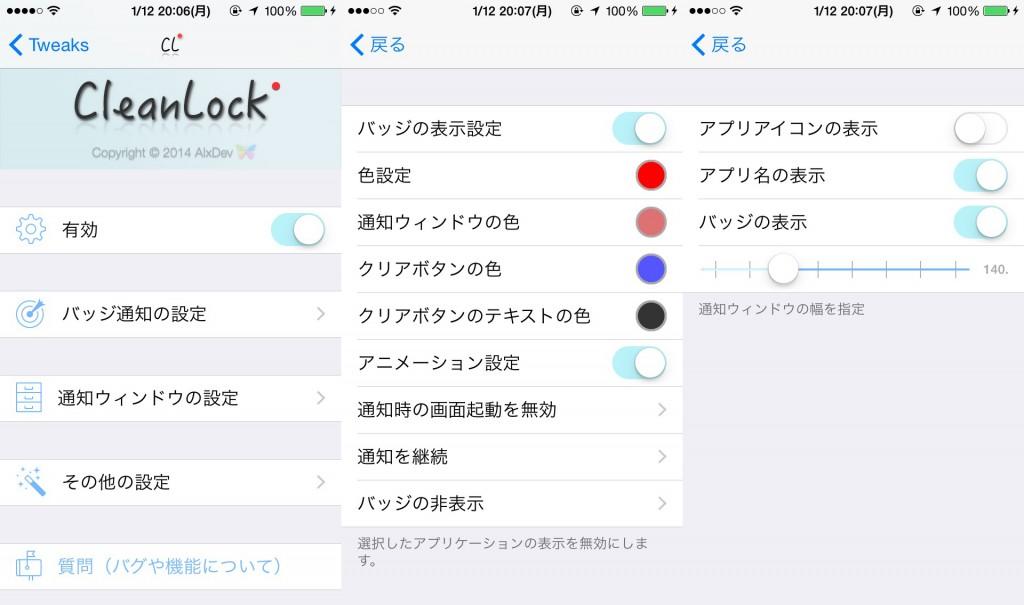 CleanLock : ロック画面の通知を小さく表示しスライドして確認できるTweak [脱獄アプリ]