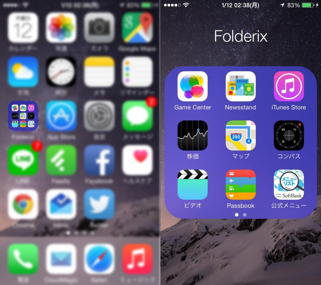 Folderix : フォルダに色を付けたりフォルダ間移動など、フォルダの機能を拡張 [脱獄アプリ]