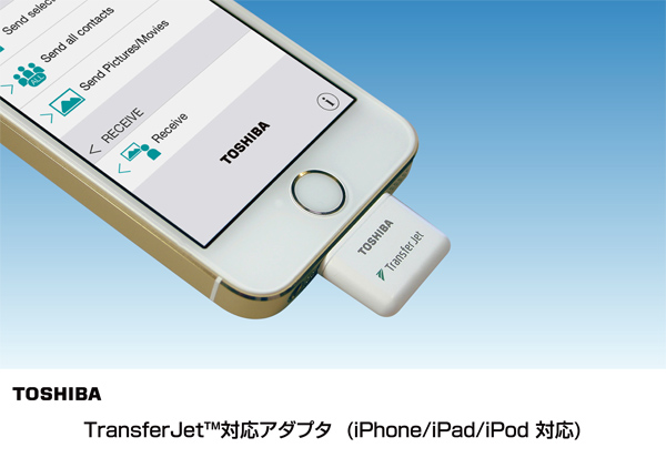 TransferJet : 東芝がiOSデバイス向けに大容量データを高速転送するアダプタ(TJM35420LT)を製品化