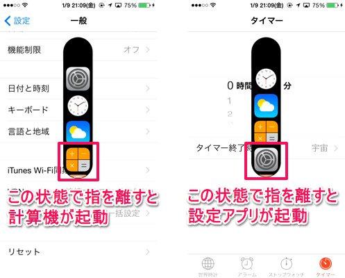 AppButton : 瞬時にマルチタスクを切り替えるスイッチャーボタンを画面上に追加 [脱獄アプリ]
