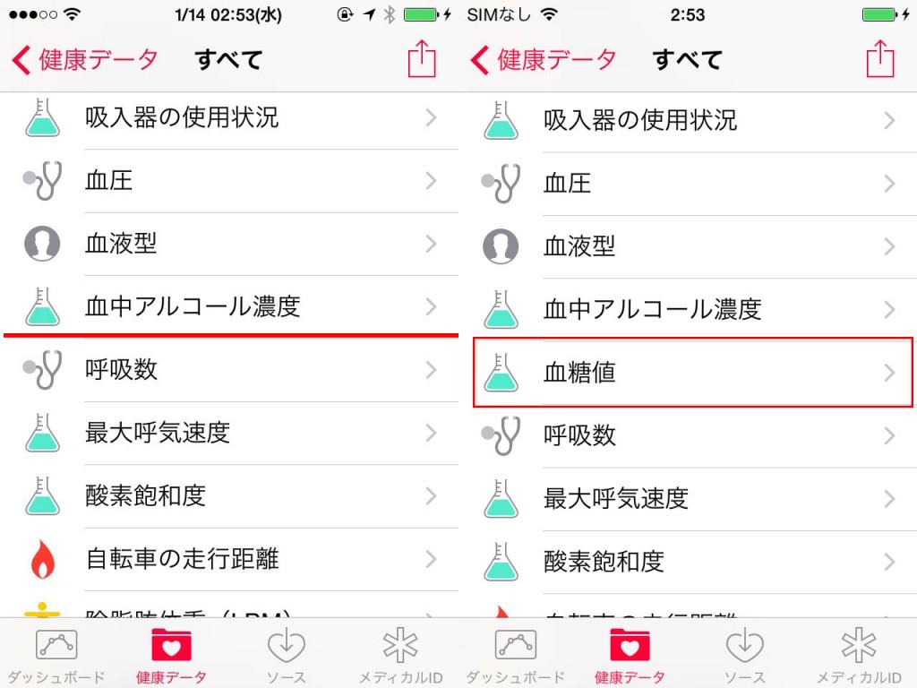 iOS 8.2に関するこれまでの情報まとめ