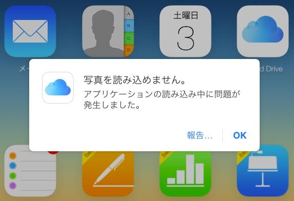 Apple、ひっそりと「写真」アプリをiCloud.comから削除
