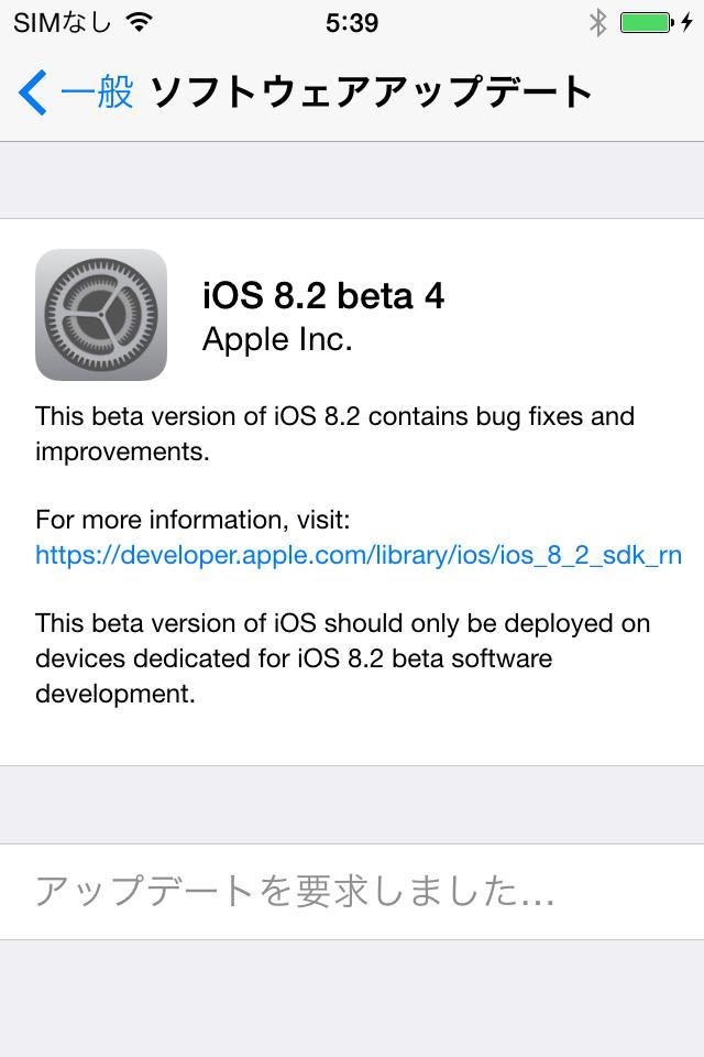 Appleが開発者向けにiOS 8.2 beta 4をリリース。