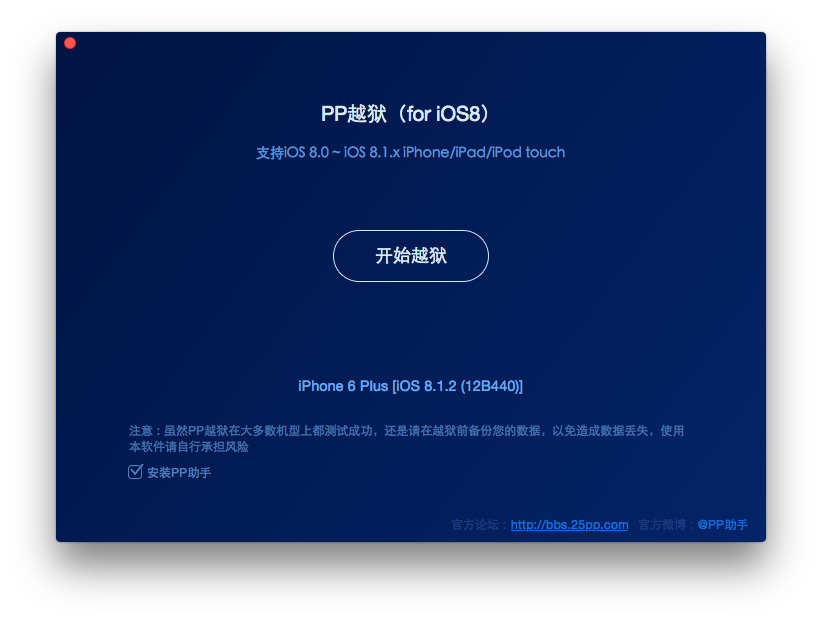 PP : Mac用脱獄ツールがリリース。iOS 8.1.2に対応