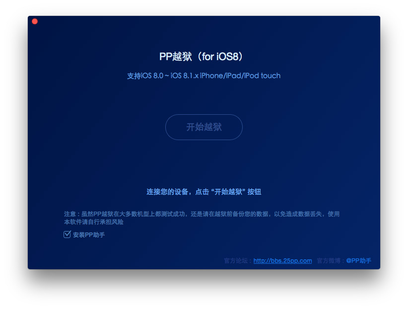 MacでiOS 8.1.2を脱獄する方法。[ iPhone, iPad, iPod Touch ]